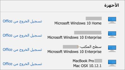 يعرض الأجهزة التي تعمل بنظام التشغيل Windows وMac وارتباط تسجيل الخروج من Office علي account.Microsoft.com