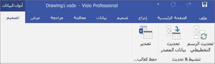 """لقطة شاشة لخيارات شريط """"عرض مصوّر للبيانات"""" المميزة - """"إنشاء""""،""""تحديث""""، """"تصدير"""""""