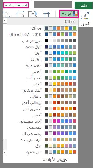 """معرض ألوان النسق الذي يفتح عند الضغط على الزر """"ألوان""""على علامة تبويب """"تخطيط الصفحة"""""""