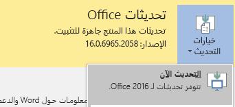 """ل# احدث اصدار من Office 2016، انقر فوق خيارات التحديث، ثم """"التحديث الان""""."""