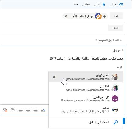 لقطة شاشة لمربع حوار البريد الإلكتروني الجديد في Outlook تظهر @إشارة في نص الرسالة.