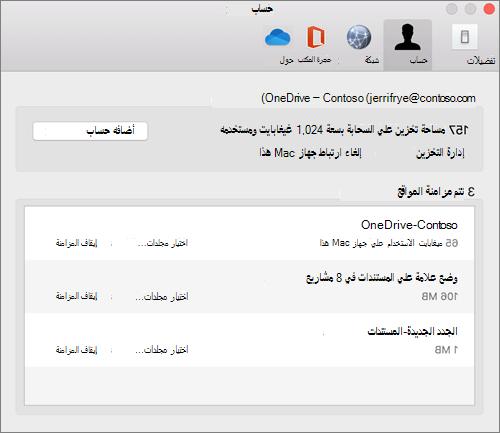 """لقطه شاشه لعلامة التبويب """"حساب"""" علي عميل المزامنة من OneDrive لجهاز Mac"""