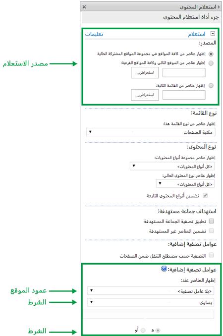 تكوين الاستعلام في CQWP