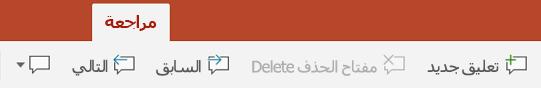 علامه التبويب مراجعه علي الشريط في PowerPoint علي اجهزه الكمبيوتر اللوحي Android يحتوي علي ازرار ل# استخدام التعليقات.