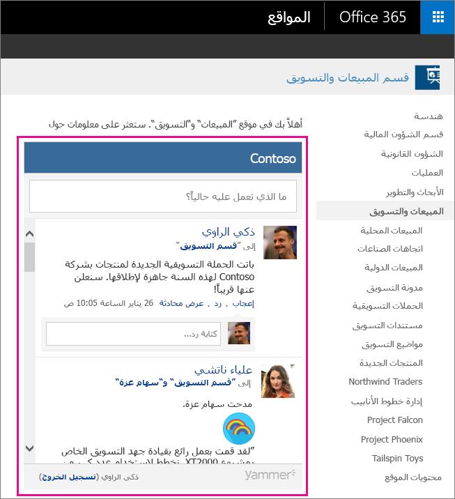 موجز مجموعة Yammer المُضمن في صفحة SharePoint