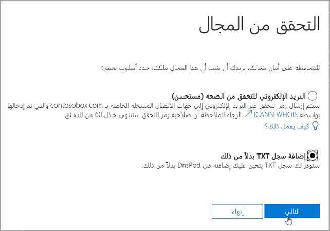 حدد اضافه سجل TXT بدلا من ذلك في Office 365_C3_2017530143712