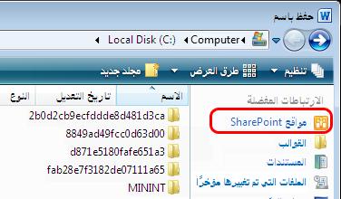 """ارتباط مواقع SharePoint في مربع الحوار """"حفظ باسم"""""""