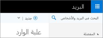 كيف يظهر الشريط في Outlook Web App