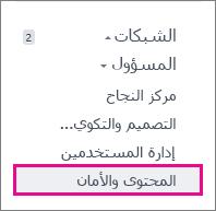 """لقطة شاشة لقائمة مسؤول Yammer - يقع """"ترحيل الشبكة"""" ضمن """"المحتوى والأمان"""""""