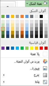 """قائمة خيارات """"لون تعبئة الشكل"""""""