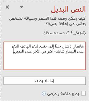 جزء النص البديل في PowerPoint for Windows