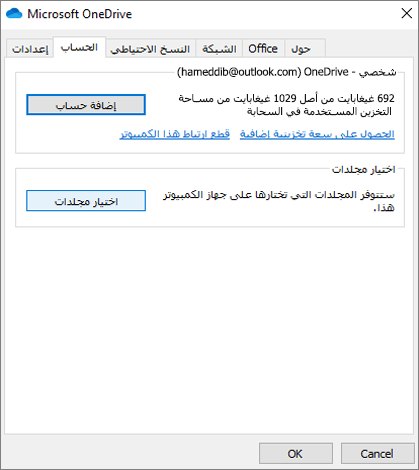 """مربع الحوار """"إضافة حساب"""" OneDrive"""