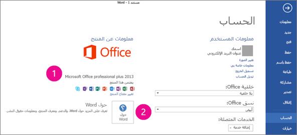 ملف > حساب في Word 2013