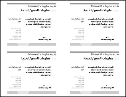 معاينة طباعة بطاقة بريدية تعرض أربع بطاقات بريدية على ورقة.
