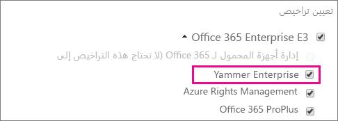 لقطة شاشة لمقطع «تعيين التراخيص» من مركز إدارة Office 365 مع توفر تعيين ترخيص Yammer Enterprise.