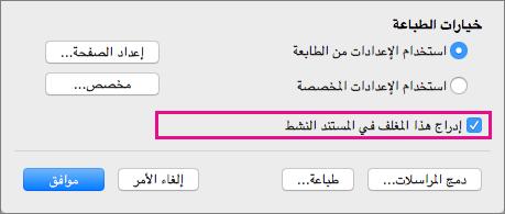 ل# تضمين هذه افيلوبي ك# جزء من المستند الحالي، حدد ادراج هذا المغلف في المستند النشط.