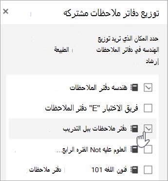 """نافذه ل# التحديد """"توزيع دفاتر ملاحظات مشتركه"""""""