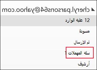 إذا رايت مجلد سله المهملات ، فهذا يعني انك تستخدم حساب IMAP.
