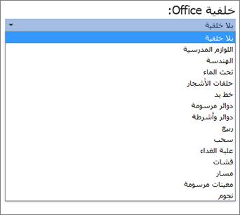 قائمة خلفيات Office في برامج Office 2013