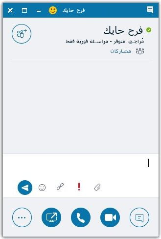 Skype for Business نافذه المحادثه