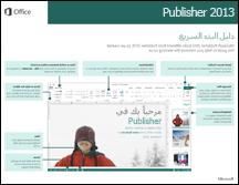 دليل البدء السريع لـ Publisher 2013