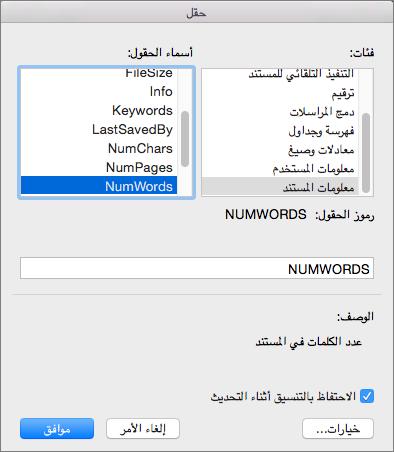 """يتم تحديد مربع الحوار """"حقل"""" الذي يحتوي على """"معلومات المستند"""" وNumWords."""
