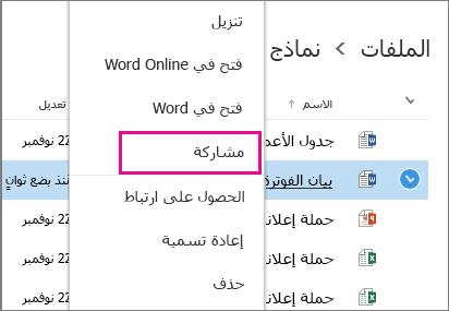 """لقطة شاشة حول مشاركة مستند عبر النقر بزر الماوس الأيمن ثم اختيار """"مشاركة"""""""