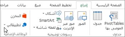 """لقطه شاشه ل# قسم من علامه التبويب """"ادراج"""" علي شريط Excel مع مؤشر يشير الي """"التطبيقات الخاصه بي"""". حدد """"التطبيقات الخاصه بي"""" ل# تطبيقات access ل Excel."""