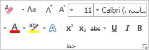 """خيارات تنسيق النص في المجموعة """"خط"""""""