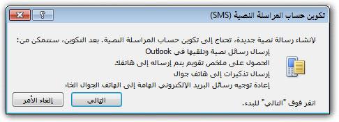 تكوين حساب الرسائل النصية