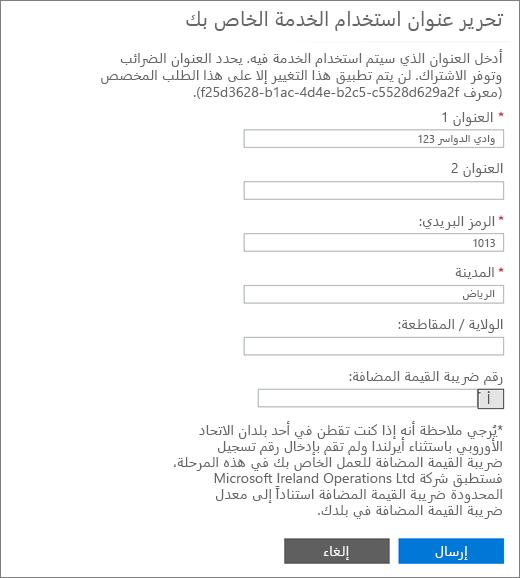 التحرير صفحه عنوان استخدام الخدمه الخاص بك مع ضريبه القيمه المضافه المربع اسفل الارقام.
