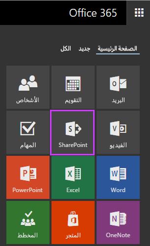 """لوحة """"المواقع"""" للوصول إلى مواقع SharePoint في Office 365 للأعمال."""