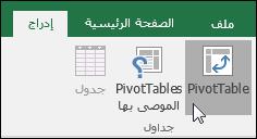 """انتقل إلى """"إدراج"""" > """"PivotTable"""" لإدراج جدول PivotTable فارغ"""