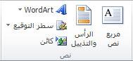 """المجموعة """"نص"""" ضمن علامة التبويب """"إدراج"""" في شريط Excel 2010."""
