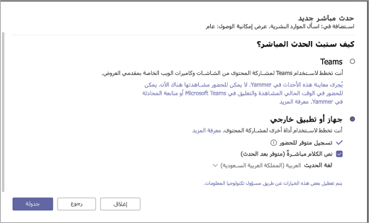 صفحه حدث مباشر تعرض خيارات نوع الإنتاج
