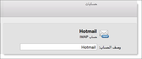 يظهر وصف لحساب Outlook ونوعه.