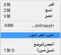 """قائمه السياق """"تحرير النص البديل"""" في Outlook for Mac"""