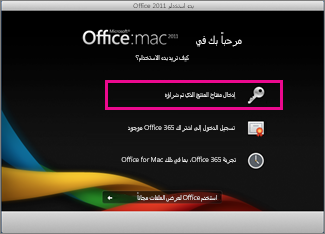 شاشة تنشيط Office for mac