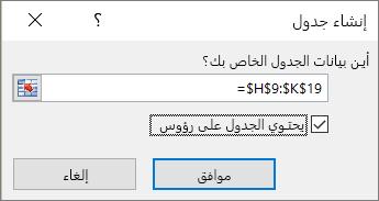 """لقطة شاشة لمربع الحوار «إنشاء جدول»، مع تحديد خانة الاختيار «يحتوي الجدول على رؤوس»"""">>"""