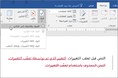 تعقب تغييرات Office 365 Word