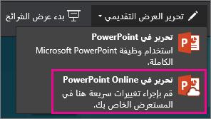 تحرير في PowerPoint Online
