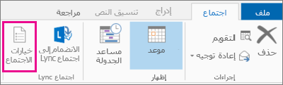 """الزر """"خيارات الاجتماع"""" في Outlook 2013"""