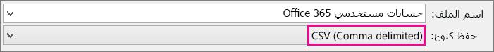 صورة لكيفية حفظ ملف في Excel بتنسيق CSV