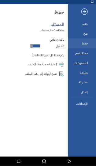 """لقطه شاشه ل# الخيار """"حفظ تلقائي"""" علي هاتف يعمل ب# نظام Android"""