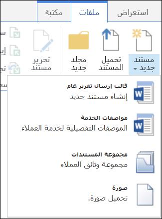 """القائمة """"مستند جديد"""" مع أنواع محتويات مخصصة في موقع SharePoint"""