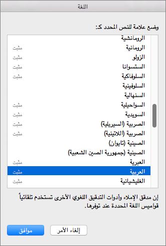 أدوات التدقيق في Office for Mac