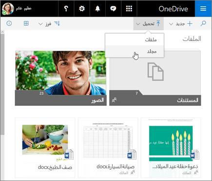 تحميل مجلد في OneDrive