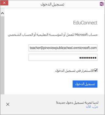 مربع حوار يعرض مكان إدخال البريد الإلكتروني وكلمة المرور الخاصة بالمؤسسة التعليمية. زر تسجيل الدخول باستخدام EduConnect.