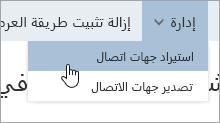 لقطة شاشة لخيار استيراد جهات الاتصال في قائمة الإدارة