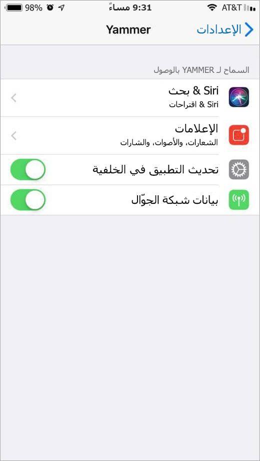 قائمه الاعدادات في Yammer iOS